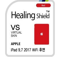 아이패드 9.7 2017 WiFi 후면 버츄얼스킨-레드 1매