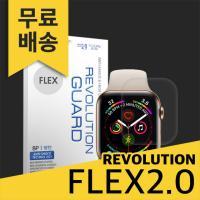 (2매)레볼루션가드 플렉스2.0 풀커버 필름 애플워치4