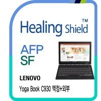 요가북 C930 AFP 액정+AG 키보드용 필름+상/하판 세트