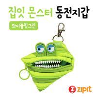 ZIPIT 집잇 와이들링 몬스터 동전지갑 (그린)
