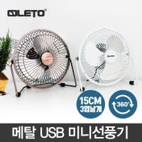 [레토] 메탈 USB 미니 6인치 선풍기 LUF-601 (화이트)