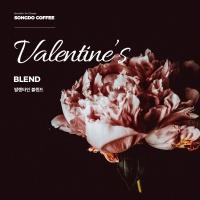 발렌타인 블렌드 250g (Valentine's blend coffee)