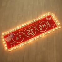 현수막 촛불 이벤트 (사랑해)