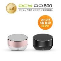 QCY QQ800 블루투스 스피커 / 한글음성 / 10시간 재생