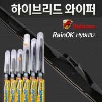 불스원 하이브리드 와이퍼 350mm/레인OK/HyBRID/유리세정/자동차용품/빗길운전/운전석/조수석/후면/장마철