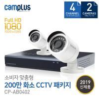 캠플러스 소비자맞춤형 CCTV 세트 CP-AB0402