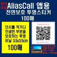 Aliascall단서보호용 투명비닐 스티커지 3x3cm 100매