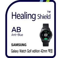 갤럭시 워치 골프 에디션 42mm 시력보호필름 2매