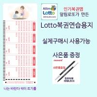 New알림로또/싹이 트기를/로또용지 200매+펜2개