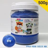 컬러 클레이 장난감 점토 파랑 대용량 500g