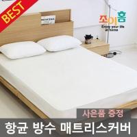 [조이홈] 퀸 size_항균&진드기방지 매트리스 방수커버