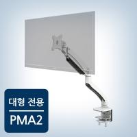 카멜마운트 모니터거치대 PMA-2