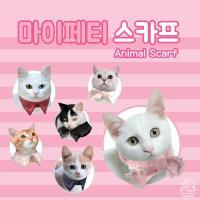 마이페티 귀여운 고양이 스카프 2개세트