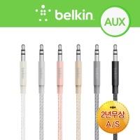 [belkin]벨킨 3.5MM AUDIO CABLE BRAIDED