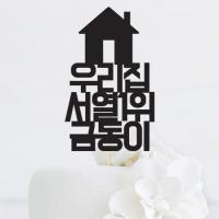 [인디고샵] 우리집 서열 맞춤 케이크토퍼