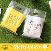 부활절 떡 비닐백 (40개)_2종set (화이트 옐로우)