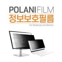 POLANI 정보보호 필름 17.3