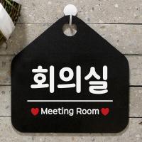 사무실 안내판 팻말 표지판 제작 079회의실오각20cm