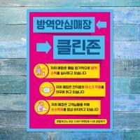 코로나 포스터_079_방역안심매장 클린존 02