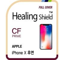 아이폰X 후면 프라임 보호필름 2매(풀커버용)