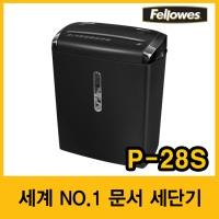 [펠로우즈] 문서세단기 P-28S (47104)