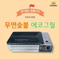[에코그릴] 무연숯불 에코가스그릴 기본세트