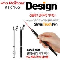 프리젠테이션,,프리젠테이션,프로포인터KTR165(블랙), 8단안테나형 레이저포인터,지시봉 프리젠터