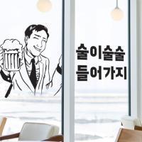 th013-술이술술들어가지_그래픽스티커