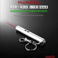 프로포인터KTR-K-202(실버) 키체인형,레이저포인터,프리젠테이션,레이저빔,포인터몰