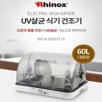 [라이녹스]전기 식기건조기 RXCK-DD3371A