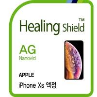 아이폰Xs 저반사 액정 2매+후면필름 1매(HS1765605)