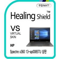 HP 스펙터 X360 13-ap0085TU 상판 매트 보호필름 2매