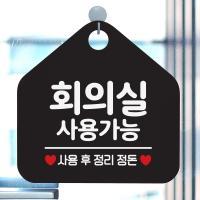 오픈 사무실 팻말 안내판 제작 080회의실사용오각20cm