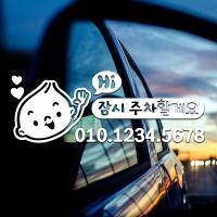 주차번호 Hi 귀요미 아기 / 주차번호판 주차스티커 전화번호