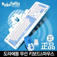 도라에몽 무선 키보드 마우스 세트 DKM-01WS
