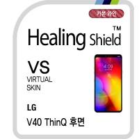 LG V40 씽큐 후면 버츄얼스킨 카본 와인 보호필름 1매