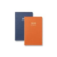[양지사] 2020 뉴플래너 56