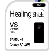 갤럭시 S9 버츄얼스킨 블랙 후면필름 2매(HS1761893)