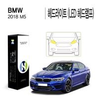 BMW 2018 M5 헤드라이트(LED 헤드램프) PPF 필름 2매