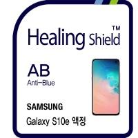 갤럭시 S10e 블루라이트차단 필름 2매+후면(무광) 1매