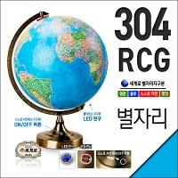 스스로 돌아가는 자전 별자리 지구본 304-RCG