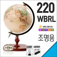 세계로 조명지구본 220-WBRL(지름:22cm/브라운)