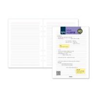 [양지사] 2020 시스템리필/유선노트/A5