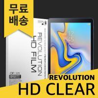 (2매) 레볼루션HD 올레포빅 액정필름 갤럭시탭A10.5