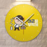 cd403-야근을부탁해_인테리어벽시계