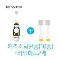 [메가텐] 유아용 음파진동 칫솔 싱글팩+리필헤드 2P