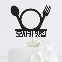 [인디고샵] 플레이트 맛집 맞춤 케이크토퍼