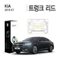 기아 2019 K7 트렁크 리드 PPF 필름 1매(HS1767131)