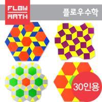[플로우수학교구]매쓰맥 테셀레이션 2종(정다각형,펜로즈타일링)-30인용