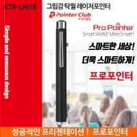 프로포인터KTR-LP018굿그립감 ,레이져포인터,레이저